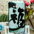 Luxury Painting Fu Hard Cases Skin Covers for HTC X720d One XC - Black