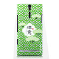 Nillkin Unique Hard Cases Skin Covers for Sony Ericsson LT26i Xperia S - Green (High transparent screen protector)